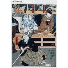 Utagawa Kuniyoshi: 「内記妻☆ヶ谷」「田宮房太郎」「三吉野三吉」 - Waseda University Theatre Museum
