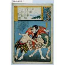 Utagawa Kuniyoshi: 「源氏雲浮世画合」「夕霧」「絹川谷蔵」 - Waseda University Theatre Museum