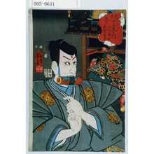 Utagawa Kuniyoshi: 「見立十二支の内 子 仁木弾正 荒獅子男之介」 - Waseda University Theatre Museum