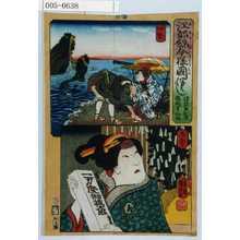Utagawa Kuniyoshi: 「江都錦今様国尽」「信濃屋お半 福岡貢伯母」「伊勢」「志摩」 - Waseda University Theatre Museum