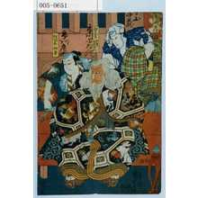 Utagawa Kuniyoshi: 「かんへら門兵衛」「伊久実ハ伊賀平内左衛門」「朝がほ仙平」 - Waseda University Theatre Museum