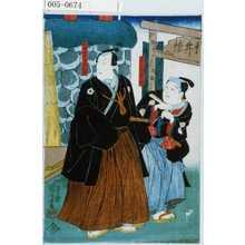 Utagawa Kuniyoshi: 「長谷部雲谷」「狩野四郎治郎元信」 - Waseda University Theatre Museum