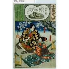 Utagawa Kuniyoshi: 「小倉擬百人一首」 - Waseda University Theatre Museum
