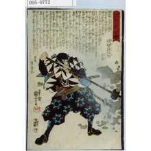 Utagawa Kuniyoshi: 「誠忠義心伝」「間勢孫四郎正辰」 - Waseda University Theatre Museum