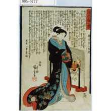 Utagawa Kuniyoshi: 「誠忠義心伝」「後室瑶心院尼」 - Waseda University Theatre Museum