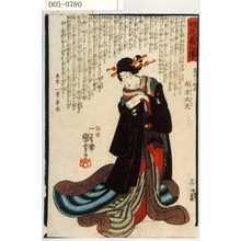 Utagawa Kuniyoshi: 「誠忠義心伝」「嶋原の遊君 柏木太夫」 - Waseda University Theatre Museum