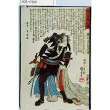 歌川国芳: 「誠忠義心伝」「織部易兵衛武庸」 - 演劇博物館デジタル