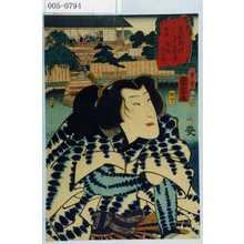 Utagawa Kuniyoshi: 「東都流行三十六会席 両国 青柳春之助」 - Waseda University Theatre Museum