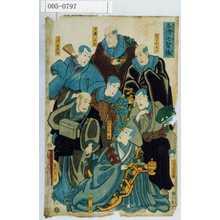 Utagawa Kuniyoshi: 「名僧七智識」「かるかや道心」「日蓮上人」「道成寺所化立花坊」「こうやの所化金生坊」「せいげん尼」「をん生坊」「清玄」 - Waseda University Theatre Museum