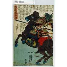 Utagawa Kuniyoshi: 「太平記英勇伝」「合郷基右衛門久☆」 - Waseda University Theatre Museum