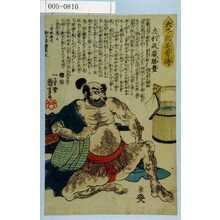 Utagawa Kuniyoshi: 「太平記英勇伝」「志村政蔵勝豊」 - Waseda University Theatre Museum