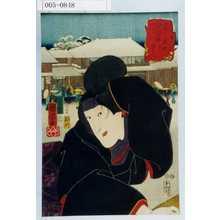 Utagawa Kuniyoshi: 「東都流行三十六会席 薬研ほり おりえ」 - Waseda University Theatre Museum