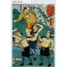 Utagawa Kuniyoshi: 「浅草奥山生人形」「ふけい国」「せんきう国」 - Waseda University Theatre Museum