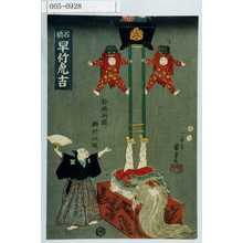 Utagawa Kuniyoshi: 「石橋 早竹虎吉」 - Waseda University Theatre Museum