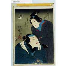 歌川国芳: 「いなみかづま」「をほたかとのも」 - 演劇博物館デジタル