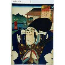 Utagawa Kuniyoshi: 「東都流行三十六会席 王子 武智光秀」 - Waseda University Theatre Museum