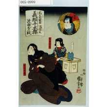 Utagawa Kuniyoshi: 「見立外題尽 義経千本桜 渡海屋の段」「義経」「安徳天皇」「すけの局」 - Waseda University Theatre Museum