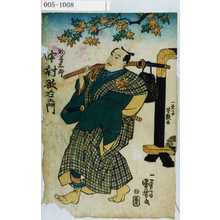 Utagawa Kuniyoshi: 「物草太郎 中村歌右衛門」 - Waseda University Theatre Museum