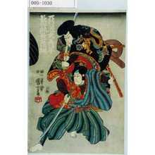 歌川国芳: 「悪源太義平」「長谷部長七信綱」 - 演劇博物館デジタル