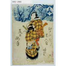 Utagawa Kuniyoshi: 「江戸の花五人男」「尾上梅幸」 - Waseda University Theatre Museum