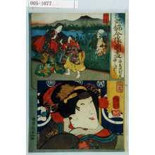 Utagawa Kuniyoshi: 「江都錦今様国尽」「安寿姫対王丸 田しまやおなつ」「丹後」「但馬」 - Waseda University Theatre Museum