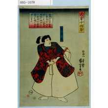 Utagawa Kuniyoshi: 「武勇千柄草」「箱王丸」 - Waseda University Theatre Museum
