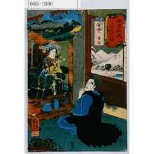 Utagawa Kuniyoshi: 「木曽街道六十九次之内」「安中 清玄」 - Waseda University Theatre Museum