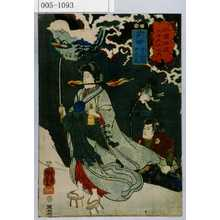 Utagawa Kuniyoshi: 「木曽街道六十九次之内」「芦田 あらい丸 女月丸」 - Waseda University Theatre Museum
