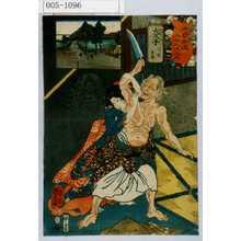 Utagawa Kuniyoshi: 「木曽街道六十九次之内」「大久手 一ツ家老婆」 - Waseda University Theatre Museum