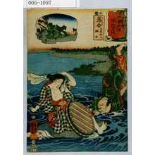Utagawa Kuniyoshi: 「木曽街道六十九次之内」「落合 久米仙人 晒女」 - Waseda University Theatre Museum