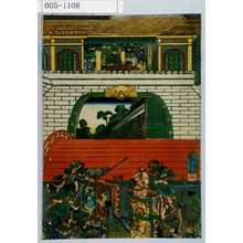 Utagawa Kuniyoshi: 「諸葛亮字孔明」 - Waseda University Theatre Museum