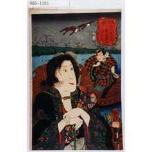 Utagawa Kuniyoshi: 「見立十二支の内」「申」 - Waseda University Theatre Museum
