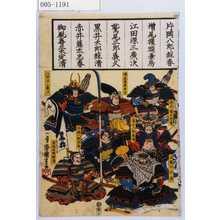 歌川国芳: - 演劇博物館デジタル