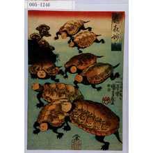 歌川国芳: 「亀喜妙々」 - 演劇博物館デジタル