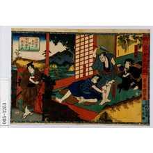 Utagawa Kuniyoshi: 「天下茶屋仇討 五」「元右衛門東間に組して兄弥助を殺害す」「早瀬伊織」「安達元右衛門」「安達弥助」「伊織弟源二郎」 - Waseda University Theatre Museum