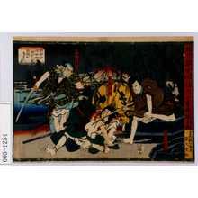 Utagawa Kuniyoshi: 「天下茶屋仇討 六」「東間安達伊織が野伏を窺て逆討になさんとす」「東間三郎右衛門」「早瀬伊織」「安達元右衛門」 - Waseda University Theatre Museum