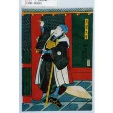 Utagawa Kunisada: 「真柴久吉」 - Waseda University Theatre Museum