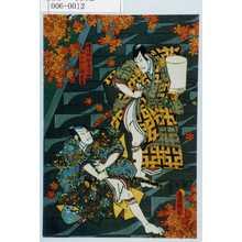 Utagawa Kunisada: 「梅津掃部之進助」「柏木小六郎重安」 - Waseda University Theatre Museum