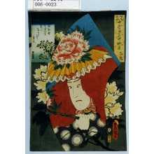 Utagawa Kunisada: 「見立十二ヶ月の中 四月 石橋」 - Waseda University Theatre Museum