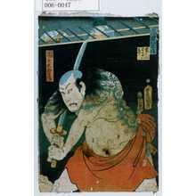Utagawa Kunisada: 「浮世八景ノ内」「裏たんぼのせい☆」「団七九郎兵衛」 - Waseda University Theatre Museum