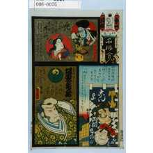 歌川国貞: 「江戸の花名勝会」「高師直 坂東亀蔵」 - 演劇博物館デジタル