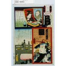 Utagawa Kunisada: 「江戸の花名勝会」「魚売一心太七 市川小団次」 - Waseda University Theatre Museum