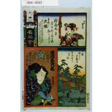 Utagawa Kunisada: 「江戸の花名勝会」「犬塚信乃 市川荒五郎」 - Waseda University Theatre Museum