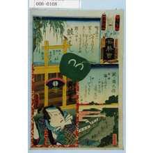 歌川国貞: 「江戸の花名勝会」「与茂七 実川延雀」 - 演劇博物館デジタル