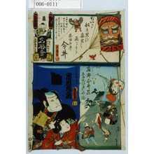 Utagawa Kunisada: 「江戸の花名勝会」「今井四郎兼平 市川九蔵」 - Waseda University Theatre Museum