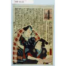 Utagawa Kunisada: 「色競双花葩 幡随院長兵衛 白井権八」 - Waseda University Theatre Museum