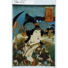 Utagawa Kunisada: 「近江八景之内」「三井晩鐘」「小町」 - Waseda University Theatre Museum