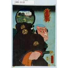 歌川国貞: 「大日本六十余州之内」「河内 土師村」「直根太郎」 - 演劇博物館デジタル