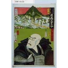 Utagawa Kunisada: 「東海道五十三次 名画之書分」「庄野」「石薬師」「蓮生坊 市川海老蔵」 - Waseda University Theatre Museum