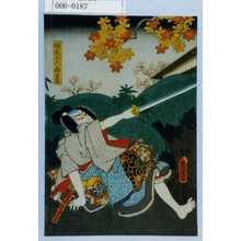 Utagawa Kunisada: 「柏木小六郎重安」 - Waseda University Theatre Museum
